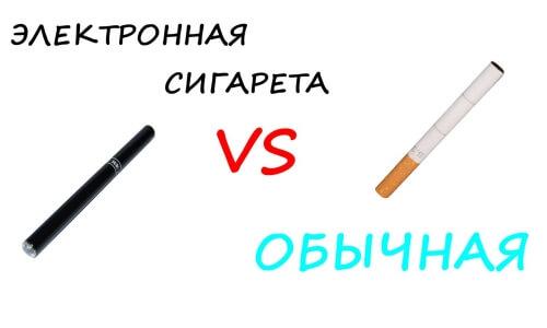 Сравнение электронных и обычных сигарет