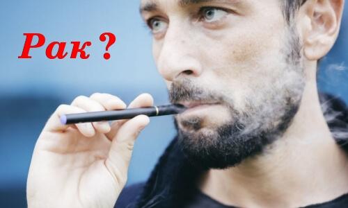Опасность рака от электронных сигарет