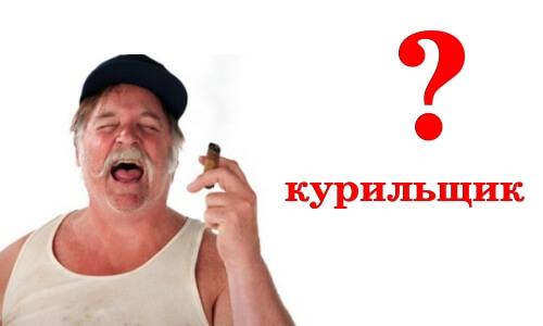 Определение курильщика