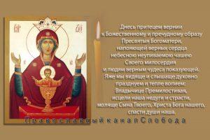 Молитва от недугов и страстей людских