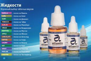 Разнообразие вкусов жидкостей для электронных сигарет
