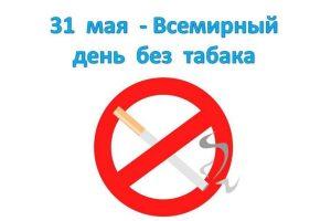 Проведение дней отказа от курения