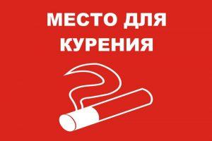 Организация специальных мест для курения на работе