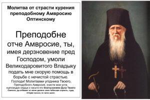 Молитва преподобному Амвросию Оптинскому