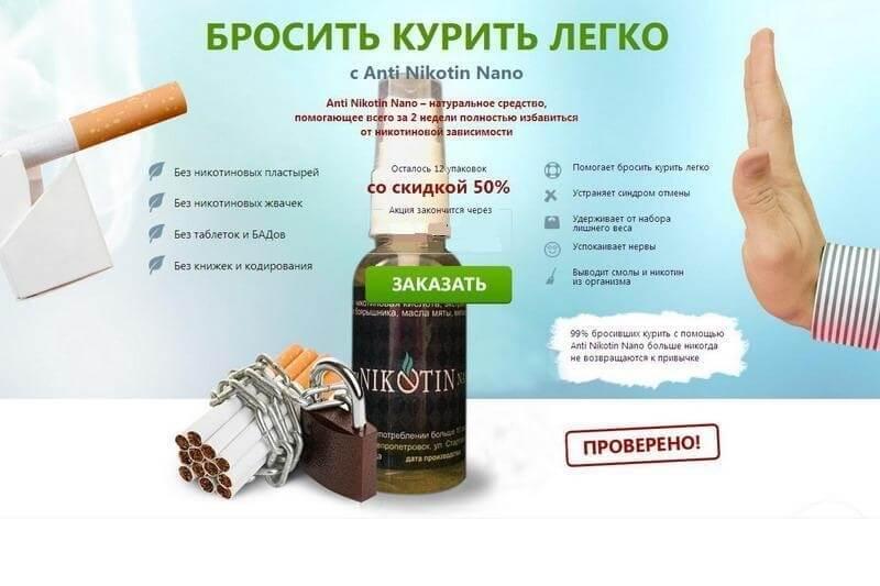 Характеристики спрея Anti Nikotin Nano