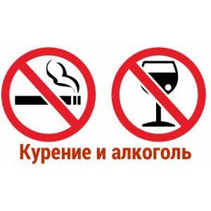 Вред курения и алкоголя