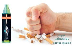Использование спреев для отказа от курения
