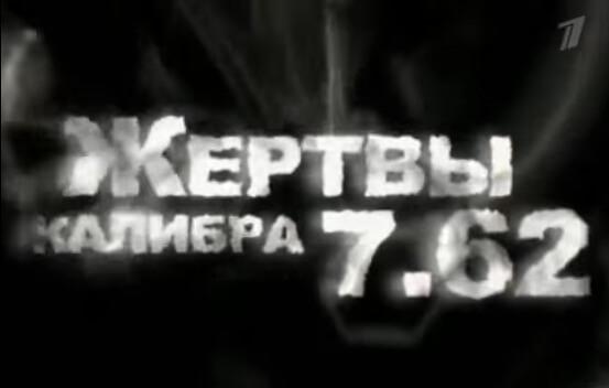 Жертвы калибра 7.62. Фильм первого канала.