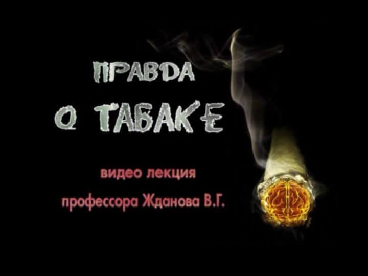 Правда о табаке! Лекция профессора Жданова